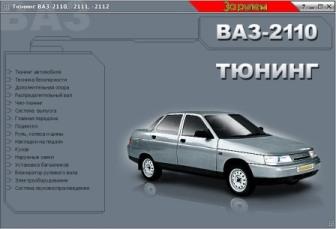 Тюнинг ВАЗ 2110, 2111, 2112