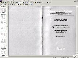 """Скачать DjVu. Программа для просмотра отсканированных страниц. Для чтения Файл """"DJVU"""""""